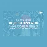 В Нижегородской области пройдет Неделя приемов граждан старшего поколения