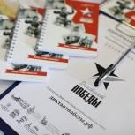 Красноярский край написал «Диктант Победы»