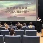 Учащиеся ФМШ посмотрели фильм «Морская кавалерия» с депутатом Суфиановым