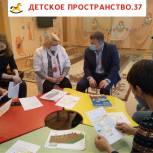 Детский сад «Солнышко» в Ивановском районе станет участником партийного проекта «Детское пространство.37»