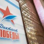 В Пензенской области 29 апреля будут открыты более 100 площадок для написания Диктанта Победы