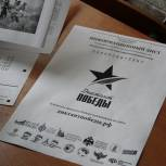 Валерий Лидин: «Диктант Победы» объединил разные поколения жителей Пензенской области