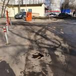 Муниципальный депутат помог устранить яму на проезжей части