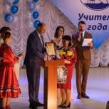 В Кирове подвели итоги конкурса «Учитель года Кировской области»