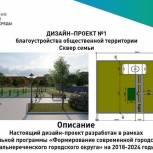 Дальнереченск готовится выбрать сквер для благоустройства в 2022 году