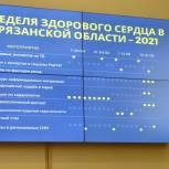 Партпроект «Здоровое будущее» проведет в Рязанской области масштабную акцию
