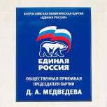 «Единая Россия» проведет неделю приемов граждан старшего поколения по социально-правовым вопросам