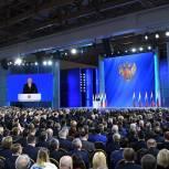Послание Президента: Забота, порядок, развитие края