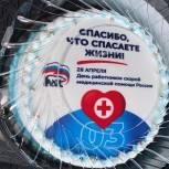 «Вы всегда будете нужны»: сотрудники скорой помощи в Самарской области получили поздравления от активистов «Единой России»