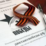 «Диктант Победы» напишут в Сибири