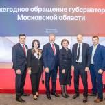 Одинцовские единороссы поддержали тезисы ежегодного послания губернатора Андрея Воробьева