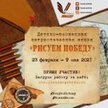 Продолжается прием заявок на Всероссийский конкурс для детей «Рисуем Победу»