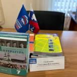 Муниципальный депутат приобрел комплект учебников  для школьницы из малообеспеченной семьи