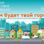 За первую неделю в голосовании по проектам благоустройства приняли участие 28 тысяч дагестанцев