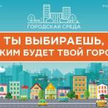 «Единая Россия» и Минстрой открыли голосование по проектам благоустройства в Дагестане
