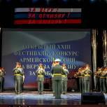 В Сочи прошел фестиваль армейской песни «За веру! За Отчизну! За любовь!»