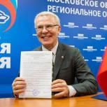 Вячеслав Фетисов подал документы на участие в предварительном голосовании «Единой России»