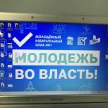 В Рязанской области открылся молодежный избирательный штаб