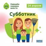 «Единая Россия» проведет всероссийский субботник