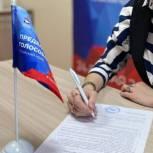 За месяц с начала выдвижения участников предварительного голосования «Единой России» в Подмосковье подано 318 заявлений