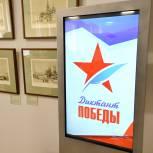 Ступинцы приняли участие в написании «Диктанта Победы» на 5 площадках муниципалитета