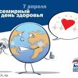 Все вместе – к здоровому миру