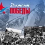 29 апреля  в Ярославской области уже в третий раз пройдёт «Диктант Победы»
