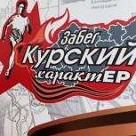 В Курской области 22 августа пройдет забег «Курский характер»