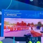 Шумерля и Козловка стали победителями V Всероссийского конкурса благоустройства малых городов