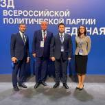 Делегаты от Кузбасса приняли участие во втором этапе Съезда «Единой России»
