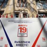 «Единая Россия» подала в Центризбирком документы для регистрации федерального списка кандидатов