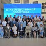 В Свердловской области открылся Штаб общественной поддержки партии