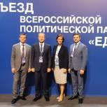 Делегаты от Алтайского края принимают участие в Съезде «Единой России»