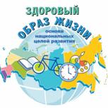 Определены победители федерального этапа Всероссийской акции «Здоровый образ жизни - основа национальных целей развития»
