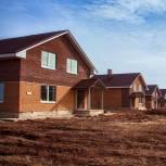 «Единая Россия» запускает новый федеральный проект «Свой дом» по развитию ИЖС