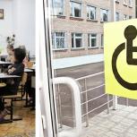 В программе капремонта школ предусмотрят создание безбарьерной среды для детей с инвалидностью