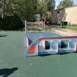 В детском саду №191 города Иванова появилась новая игровая площадка