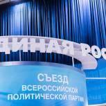 Съезд «Единой России» начал свою работу