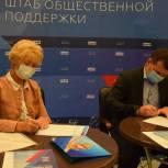 Соглашения о сотрудничестве подписаны с представителями общественности