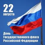 Альбина Егорова: Уважение к Государственному флагу – это почетный долг каждого гражданина