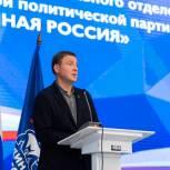 Андрей Турчак: Первые результаты реализации народной программы «Единой России» должны быть видны уже в первые два года
