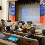 В Пензе прошел третий этап XXXI Конференции регионального отделения партии «Единая Россия»