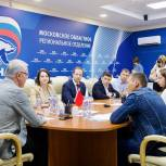 Подмосковная «Единая Россия» провела стратегическую сессию по развитию спорта в регионе