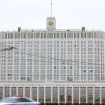 Кабмин одобрил заявки Мурманской и Московской областей на инфраструктурные кредиты