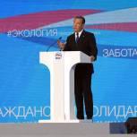 Дмитрий Медведев: У программы «Единой России» коллективный автор – российский народ