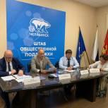 В Штабе общественной поддержки «Единой России» состоялся круглый стол по вопросам безопасности и строительства дорог в Челябинской области