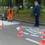 Муниципальный куратор партпроекта осмотрел ход нанесения дорожной разметки возле образовательных учреждений Королева