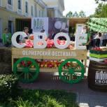 В Курске 28-29 августа пройдет фестиваль фермерской еды «Своё»