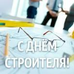 Сергей Собянин поздравил работников строительного комплекса Москвы с профессиональным праздником