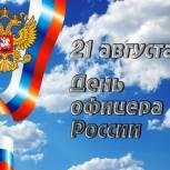 21 августа – День офицера Российской Федерации